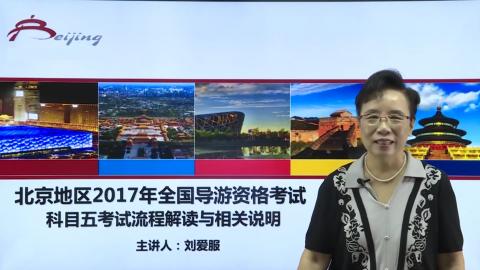 北京地区2017年全国导游资格考试科目五考试流程介绍视频